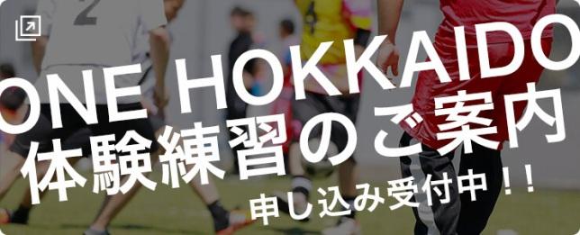 ONE HOKKAIDO 体験練習のご案内